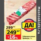 Магазин:Да!,Скидка:Ребрышки свиные Прoмaгро, 1 кг