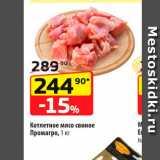 Да! Акции - Котлетное мясо свиное Прoмaгро, 1 кг
