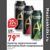 Скидка: Напиток Adrenaline Rush