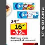 Магазин:Да!,Скидка:Жевательная резинка Orbit