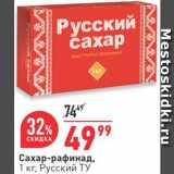 Магазин:Окей,Скидка:Сахар-рафинад Русский