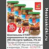 Магазин:Окей,Скидка:Шампиньоны/ассорти грибное Окей
