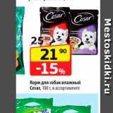 Магазин:Да!,Скидка:Корм для собак Cesar