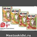 Скидка: Корм для кошек Kitakat