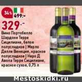 Скидка: Вино Портобелло