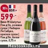 Скидка: Вино М Шапутье