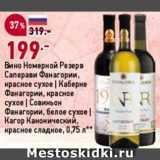 Скидка: Вино Номерной Резерв