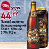 Скидка: Напиток пивной Велкопоповицкий козел