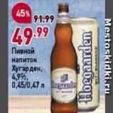 Скидка: Напиток пивной Хугарден