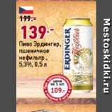Скидка: Пиво Эрдингер