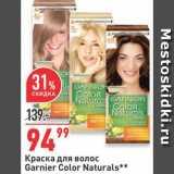 Магазин:Окей,Скидка:Краска для волос Garnier