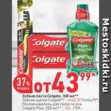 Магазин:Окей,Скидка:Зубная паста Colgate