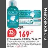 Скидка: Зубная паста/ополаскиватель ROCS