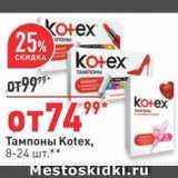 Скидка: Тампоны Kotex