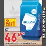 Скидка: Туалетная бумага Mon Rulon