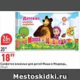 Магазин:Окей,Скидка:Салфетки Маша и медведь