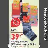 Магазин:Окей,Скидка:Носки детские