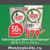 Скидка: Таблетки для пмм Fairy