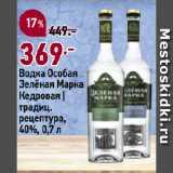 Окей супермаркет Акции - Водка Особая Зелёная Марка Кедровая | традиц. рецептура, 40%