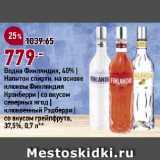 Окей супермаркет Акции - Водка Финляндия, 40% | Напиток спиртн. на основе клюквы Финляндия Крэнберри | со вкусом северных ягод | клюквенный Рэдберри | со вкусом грейпфрута, 37,5%