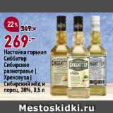 Окей супермаркет Акции - Настойка горькая Сиббитер Сибирское разнотравье | Хреновуха | Сибирский мёд и перец, 38%