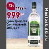 Окей супермаркет Акции - Джин Гриноллз Оригинальный, 40%