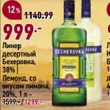 Окей супермаркет Акции - Ликер десертный Бехеровка, 38%