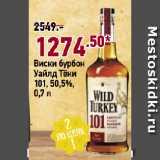 Окей супермаркет Акции - Виски бурбон Уайлд Тёки 101, 50,5%