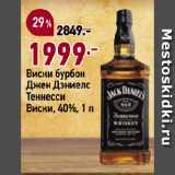 Окей супермаркет Акции - Виски бурбон Джек Дэниелс Теннесси Виски, 40%