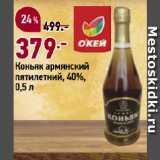 Магазин:Окей супермаркет,Скидка:Коньяк армянский пятилетний, 40%