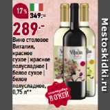 Скидка: Вино столовое Виталия, красное сухое | красное полусладкое | белое сухое | белое полусладкое