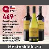Скидка: Вино Санрайз Мерло, красное полусухое   Каберне Совиньон, красное полусухое   Шардонне, белое полусухое