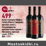 Скидка: Вино столовое Mildiani Family Winery Саперави, красное сухое