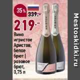 Скидка: Вино игристое Аристов, белое брют | розовое брют
