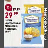 Скидка: Чипсы картофельные Московский Картофель