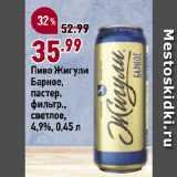 Скидка: Пиво Жигули Барное, пастер. фильтр., светлое, 4,9%