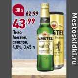 Скидка: Пиво Амстел, светлое, 4,8%