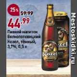Магазин:Окей супермаркет,Скидка:Пивной напиток Велкопоповицкий Козел, тёмный, 3,7%