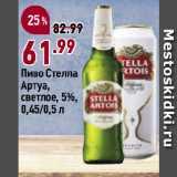 Скидка: Пиво Стелла Артуа, светлое, 5%