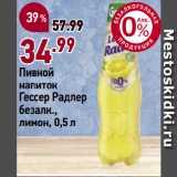 Магазин:Окей супермаркет,Скидка:Пивной напиток Гессер Радлер безалк., лимон