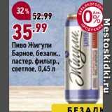 Магазин:Окей супермаркет,Скидка:Пиво Жигули Барное, безалк., пастер. фильтр., светлое