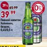Окей супермаркет Акции - Пивной напиток Хейнекен, безалк