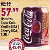 Окей супермаркет Акции - Напиток Coca-Cola Vanilla USA | Cherry USA