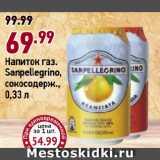 Окей супермаркет Акции - Напиток газ. Sanpellegrino, сокосодерж.