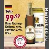 Окей супермаркет Акции - Пиво Гротверг Байриш Хель, светлое, 4,9%