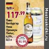 Окей супермаркет Акции - Пиво Битбургер Нева Премиум Пильс, 4,8%