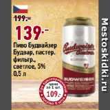 Окей супермаркет Акции - Пиво Будвайзер Будвар, пастер. фильтр., светлое, 5%