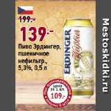 Окей супермаркет Акции - Пиво Эрдингер, пшеничное нефильтр., 5,3%