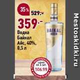 Окей супермаркет Акции - Водка Байкал Айс, 40%