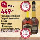 Окей супермаркет Акции - Коньяк российский Старый Кенигсберг, 4 года